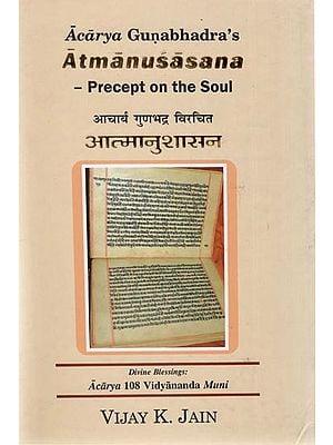 आचार्य गुणभद्र विरचित आत्मानुशासन  - Acarya Gunabhadra's Atmanusasana (Precept on the Soul)