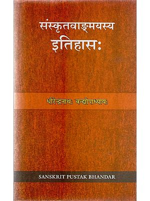 संस्कृत वाङ्मयस्य इतिहासः - History of Sanskrit Vangmaya