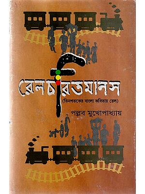 Rail Charit Manas (Bengali)