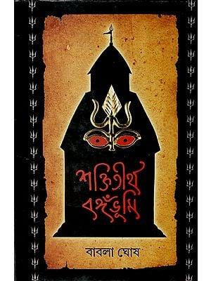 Sakti Tirtha Bangabhumi (Bengali)