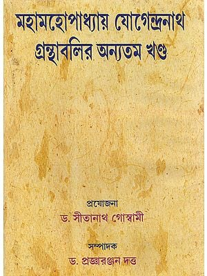Mahamahopadhyaya Yogendranath Granthavali (Bengali)