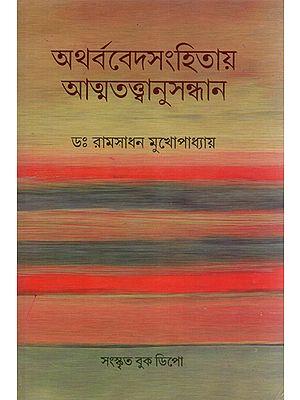 Atharvaveda Samhita Atmatattva Anusandhan (Bengali)