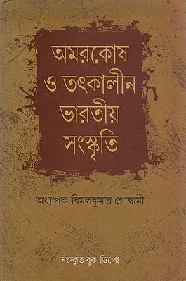 Amarkosha Tatkalin Bharatiya Sanskriti (Bengali)