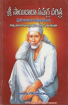 Comprehensive History Of Sai Charitra Sat (Telugu)