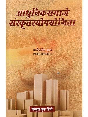 आधुनिकसमाजे संस्कृतसोपयोगिता - Modern Society Sanskrit Utility