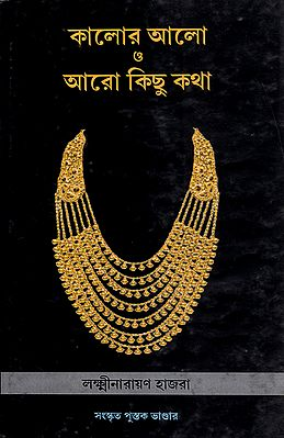Kalor Aalo O Aro Kichu Kotha (Bengali)