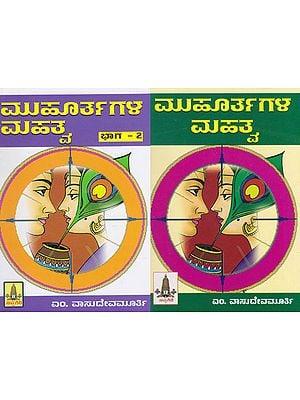 Muhurthagala Mahatva (Set of 2 Volumes in Kannada)
