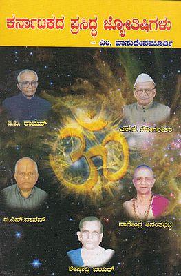 Karnatakada Prasidha Jyothishigalu (Kannada)