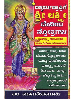 Ishwarya Prapthige Shri Laskhmi Deviya Strotragalu (Kannada)