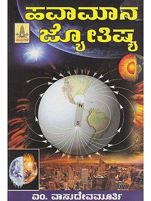 Havaamaana Jyothisya (Kannada)