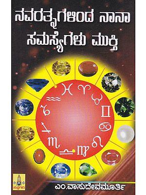 Navaratnagallinda Naana Samasyegalu Mukthi (Kannada)