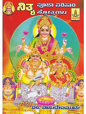 Nitya Pooja Parihara Stotragalu (Kannada)