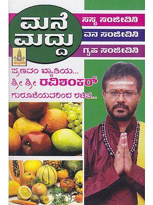 Mane Madhu (Kannada)