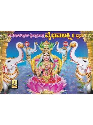 Shri Prasanna Vaibhavalakshmi Vrata (Kannada)