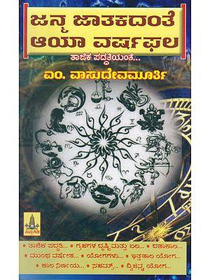 Janma Jaathakadanthe Aaya Varshaphala (Kannada)