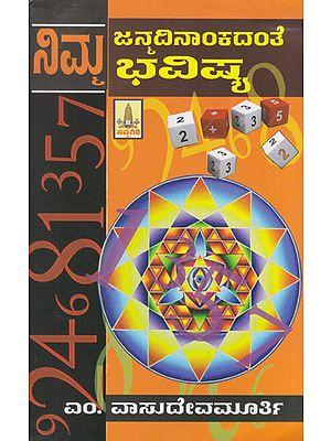 Nimma Janma Dinankadanthe Nimma Bhavishya (Kannada)