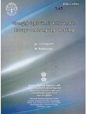 Essays in Language Testing (Tamil)