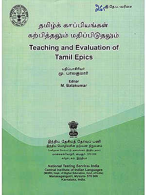 Teaching and Evaluation of Tamil Epics (Tamil)