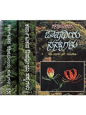 Karnatakada Aushadhiya Sasyagalu : Set of 3 Volumes (Kannada)