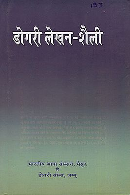 डोगरी लेखन शैली : Dogri Writing Style