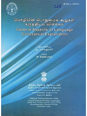 General Aspects of Language Conceptual Explanation (Tamil)