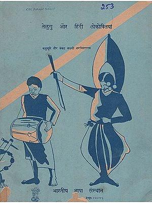 तेलुगु और हिंदी लोकोक्तियाँ : Telugu and Hindi Proverbs (An Old and Rare Book)