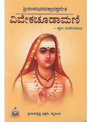 Viveka Chudamani (Kannada)