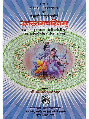 उत्तररामचरितम् - Uttara Ramacharita of Mahakavi Bhava Bhuti