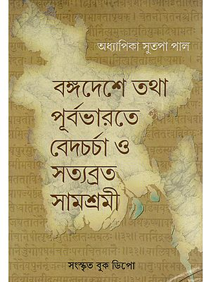Bangladesh Tatha Purba Bharat Vedcharcha (Bengali)