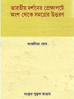 Bharatiya Darshan Prasanga (An Old and Rare Book in Bengali)