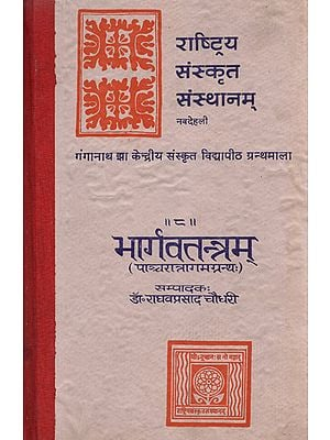 भार्गवतन्त्रम्- Bhargava Tantram (An Old and Rare Book)