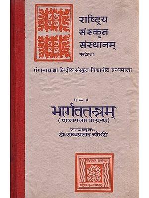 भार्गवतन्त्रम्- Bhargava Tantram (An Old and Rare Book)
