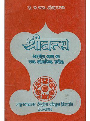 श्रीवत्स- भारतीय कला का एक मांगलिक प्रतीक - Sri Vatsa- An Auspicious Motif of Indian Art (An Old and Rare Book)