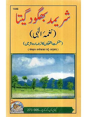 Srimad Bhagvad Gita (Sanskrit-Urdu Translation of Verse)