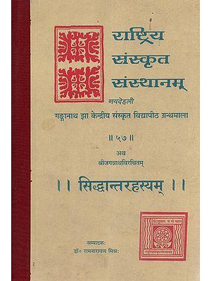 सिद्धान्तरहस्यम् - Siddhanta Rahasyam (An Old and Rare Book)