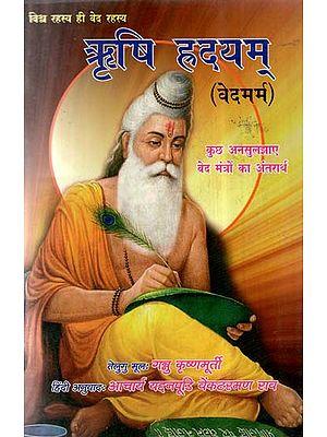 ऋषि हृदयम (वेद मर्म)- Rishi Hridayam (Ved Marm)