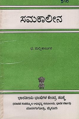 Samakaalina : Use of Newspaper in Language Education (Kannada)