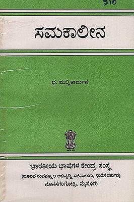 Samakaalina : Use of Newspaper in Language Education (Kannada)