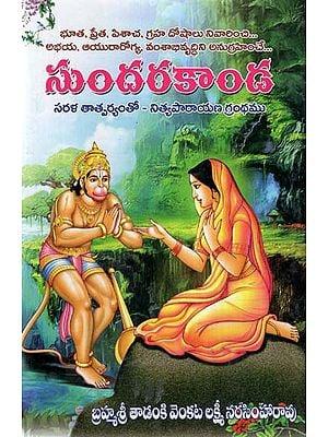 Sundarakanda (Telugu)