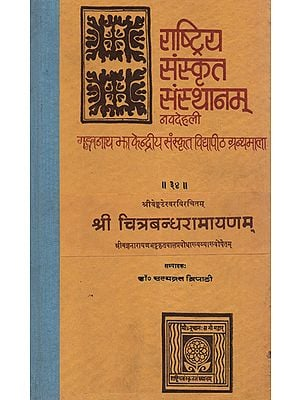 श्री चित्रबन्धरामायणम् - Sri Chitrabandha Ramayanam (An Old and Rare Book)