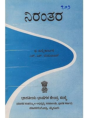 Nirantara : Teaching Kannada in Secondary Schools (Kannada)