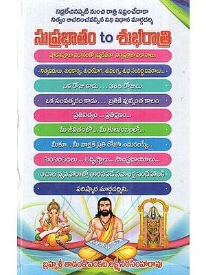 Suprabhatham To Subharathri (Telugu)