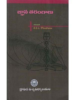 Jnana Tarangaalu (Telugu)