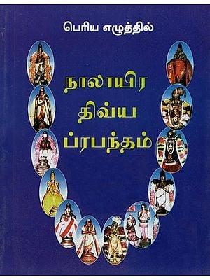 நாலாயிர திவ்யா ப்ரபந்தம்: Divya Prabhandham In Bold Letters (Tamil)