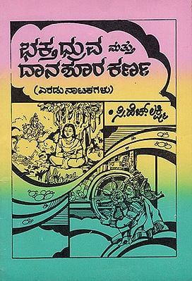 Bhaktha Druva & Dhana Sura Karna (A Collection Devotional Short Dram in Kannada)