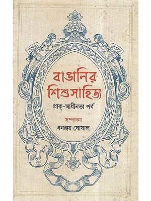 Bangalir Shishu Sahitya- Prak Swadhinata Parba (Bengali)