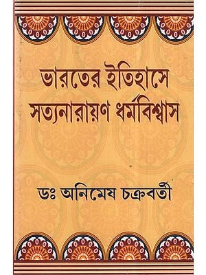 Bharoter Itihase Satyanarayana Dharmabiswas (Bengali)