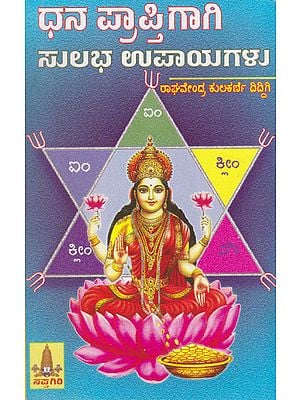 Dhana Prapthigaagi Sulabha Uppayagalu (Kannada)