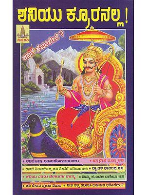 Shaniyu Krooranallai (Kannada)