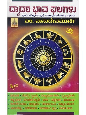 Dwadashabhaava Phalagalu (Kannada)